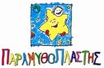 Εικόνα της Paramythoplastis - Παιδότοπος Περιστέρι