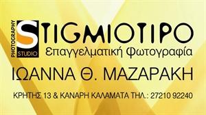Picture of Φωτογράφος Καλαμάτα - STIGMIOTIPO Studio