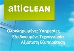 """Picture of Kαθαρισμός κτηρίων Αθήνα - """"Atticlean"""""""