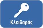 Picture of Κλειδαράς Kέντρο Αθήνα - Ρολα Οικιών και Καταστημάτων