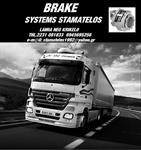 Picture of ΦΡΕΝΑ ΦΟΡΤΗΓΩΝ - Truck brake system Stamatelos