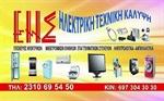 Εικόνα της Service ηλεκτρονικών συσκευών Θεσσαλονίκη - EHS-Service