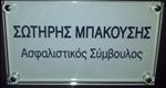 Picture of Ασφαλιστικό Γραφείο Θεσσαλονίκη - Μπακούσης