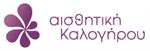 Picture of  Κέντρο Αισθητικής Θεσσαλονίκη - «ΚΑΛΟΓΗΡΟΥ»