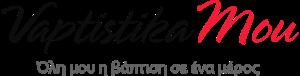 Εικόνα της Οικονομικές μπομπονιέρες vaptistikamou.gr